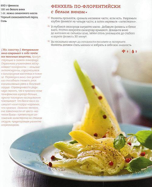 литература - Здоровые рецепты доктора Ионовой