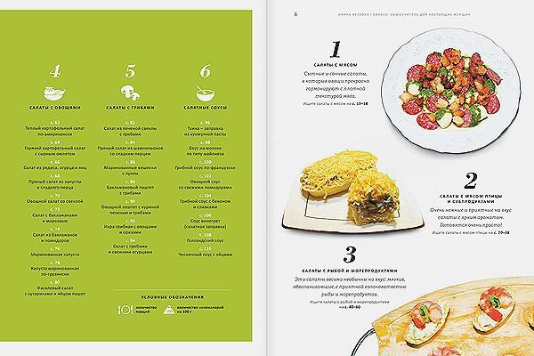 литература - Пироги для начинающих кулинаров