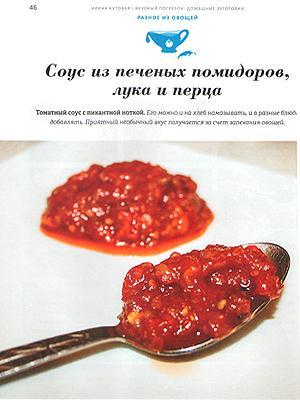 литература - Вкусный погребок: домашние заготовки