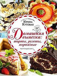 литература - Домашняя выпечка: торты, рулеты, пирожные