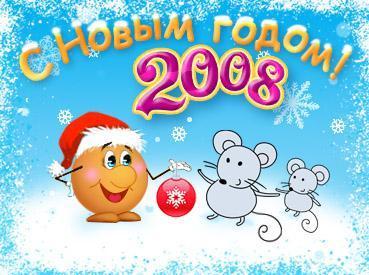 открытка Новый год 2008