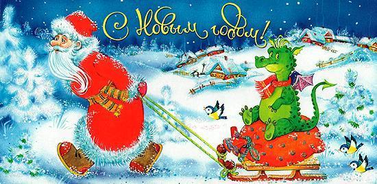 открытка Новый год 2011