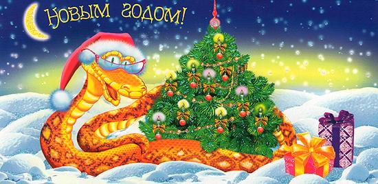 открытка Новый год 2013