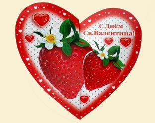 подборка рецептов ко Дню Влюблённых