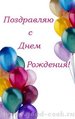 Поздравления Валерии с Днем Рождения и именинами