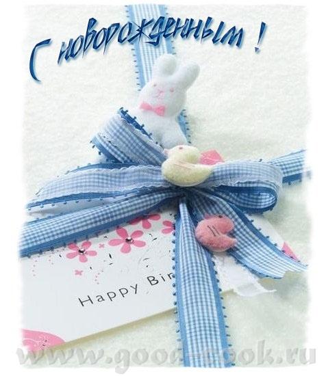 Поздравляем с рождением сыночка Танечку  Таrra 1068f729e9fcfc3db9e5b0d1768c9c17