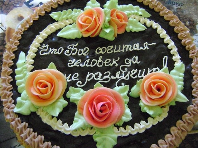 Поздравление на торте женщине 531
