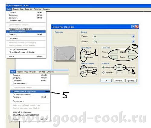 Как сделать листовку в паинте - Vingtsunspb.ru