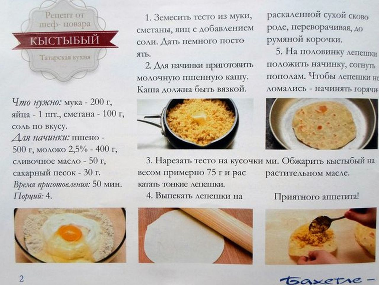 Рецепт кыстыбый пошаговый рецепт с