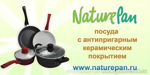 NaturePan - посуда с антипригарным керамическим покрытием