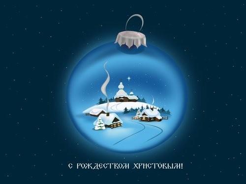 Всех, празднующих Рождество, с праздником