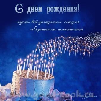 светик с днём рождения картинка