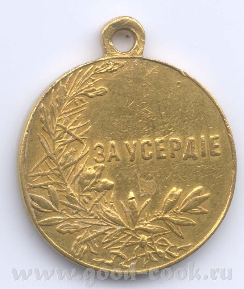 Медали вчера и сегодня