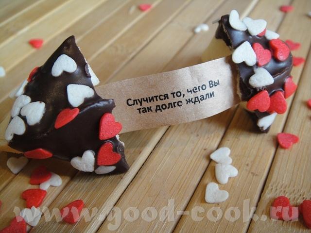 Печенье с предсказаниями своими руками текст