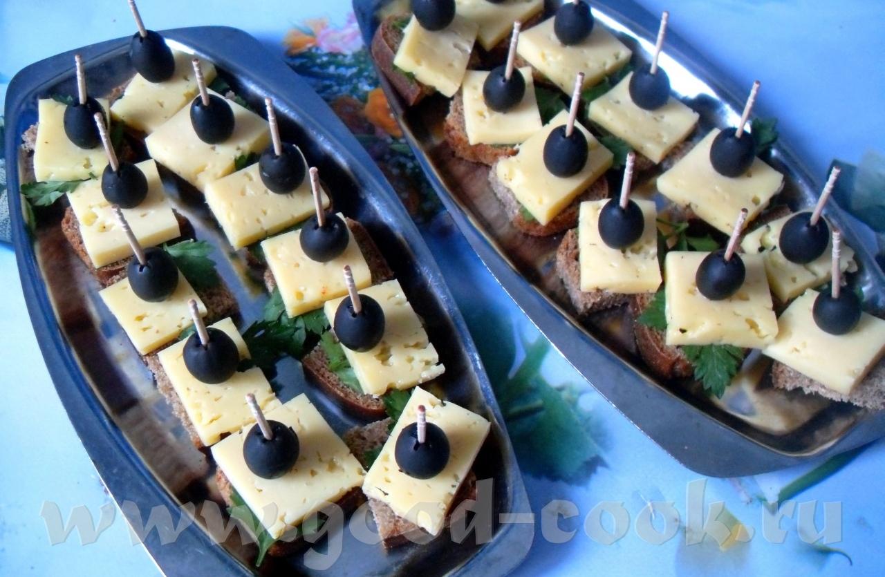 Канапе рецепт и из сыра оливок