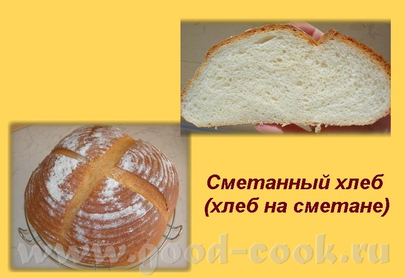 Печем на сметане рецепт с фото