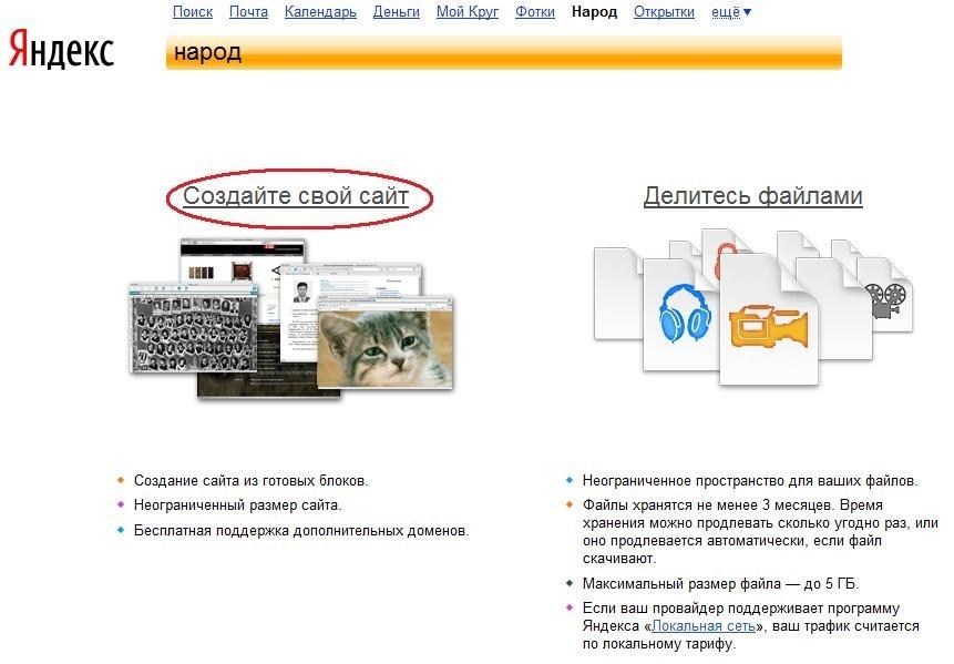Как можна создать свой сайт