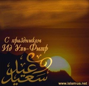 Картинки поздравление с окончанием рамадана 162