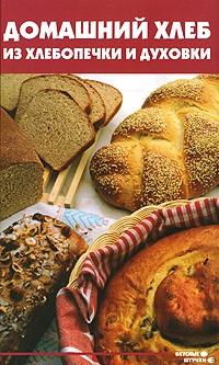 рецепты хлеба