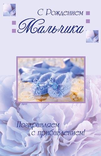 Юля, поздравляю тебя с рождением сына