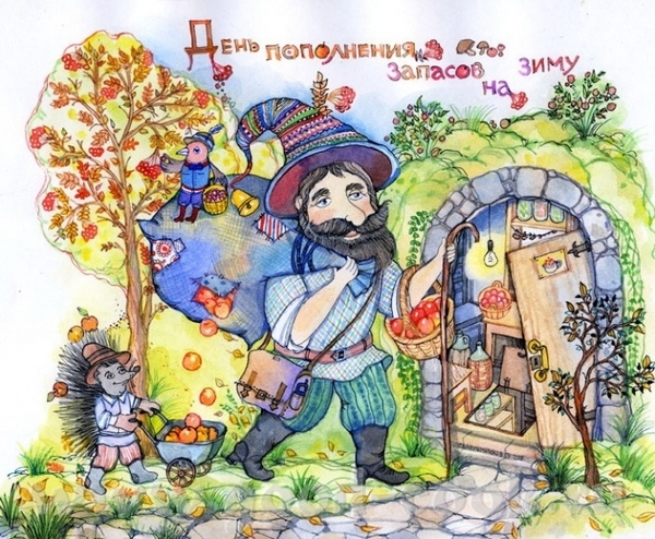 20 октября День пополнения запасов на зиму Сегодня очень важный день