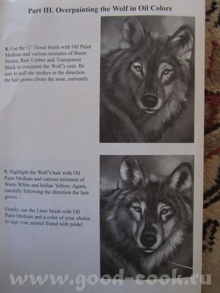Волк Лев - 5