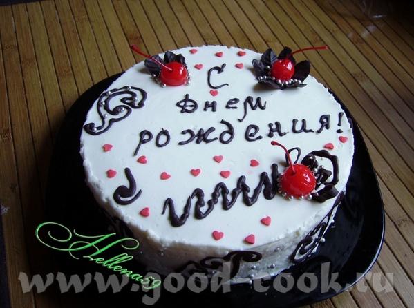 А вот и мой торт,сегодня ездили к брату мужа на день рождения - 2