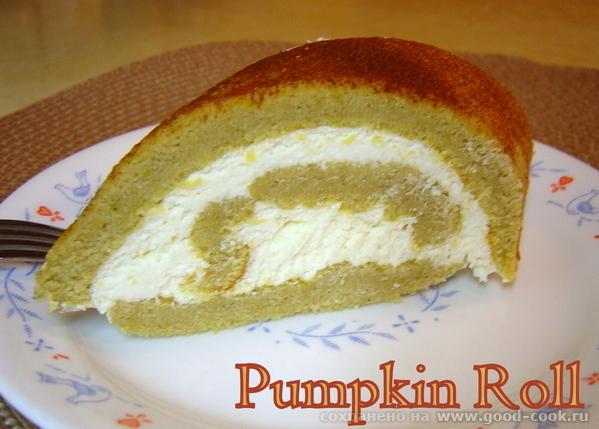Тыквенный рулет (Pumpkin Roll ).
