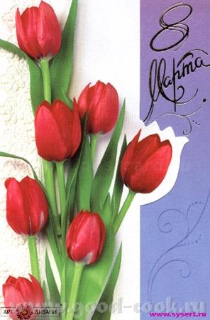 Таня, поздравляю тебя с 8 марта