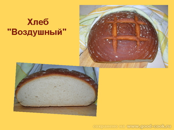 хлеб Воздушный