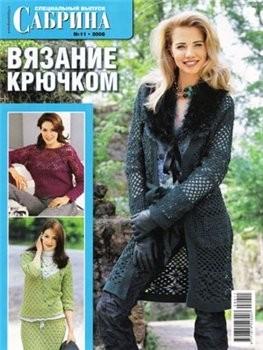 Название: Сабрина Год / месяц: Спецвыпуск 2009-1 Формат: pdf Размер: 14 - 2