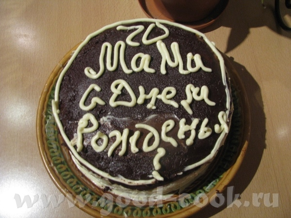у мамы завтра юбилей, я ей приготовила торт
