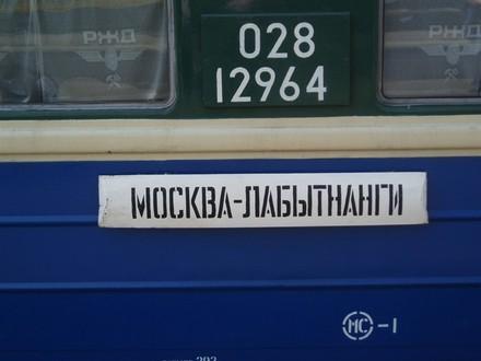 В гостеприимной Москве мы оставались несколько дней, а дальше наш путь лежал - 3