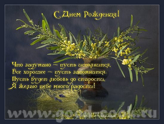 Дорогая Иннулька