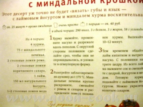 """Для тех у кого """"вяжет"""" -- рецепт очень вкусной запеченной хурмы (делала с покупными миндальными леп..."""