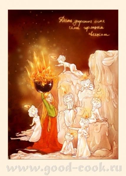 9 ноября День дарения огня семи греющим свечкам Огонь нужно дарить