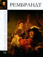 Вторая часть серии «Великие художники» Название: Серов Автор: не указан Издательство: Москва: Дирек... - 6