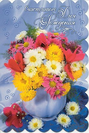 Надя, поздравляю тебя с днем рождения