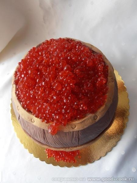 """Мой торт Бочка с икрой должен называться """"Косяк косякович"""" - 2"""