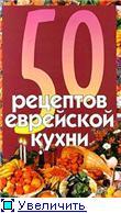 Название: Ароматные пикантные пироги Автор: Киселева С - 3
