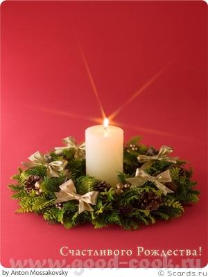 Надя, поздравляю тебя и твою семью с Рождеством