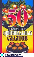 Название: 50 рецептов оригинальных салатов Автор: Рзаева Е