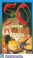 Название: Капустный суп - традиционное русское блюдо Автор: Л - 2