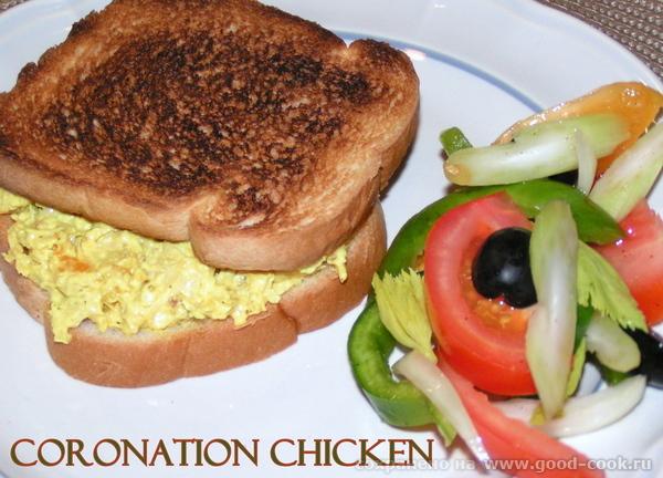 Коронационная курочка. (Coronation Chicken)