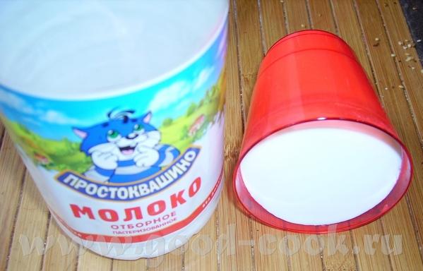 Натуральный йогурт из Мв Брала вот такое молоко и получился такой йогурт А йогурт для закваски брал... - 2