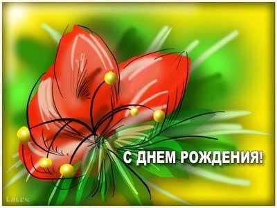 Настюш, с днем рожденья тебя и всего самого доброго и теплого
