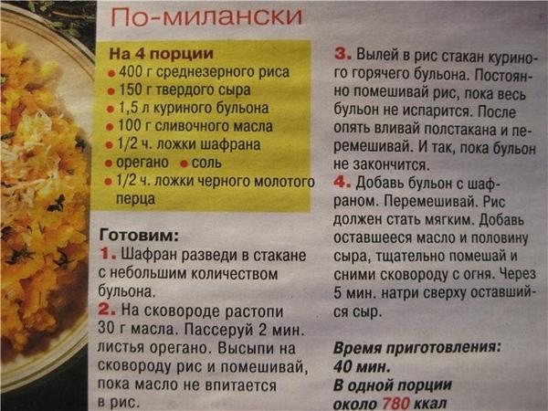 шафранное ризотто рецепт: - 2