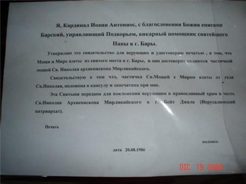Я 19 декабря была на празднике в честь Святого Николая Чудотворца