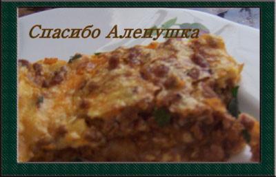 , я к тебе со спасибкой пришла ТАААКООООЙ БОЛЬШОЙ за очень вкусную Мясная запеканка с картофелем Вс... - 2