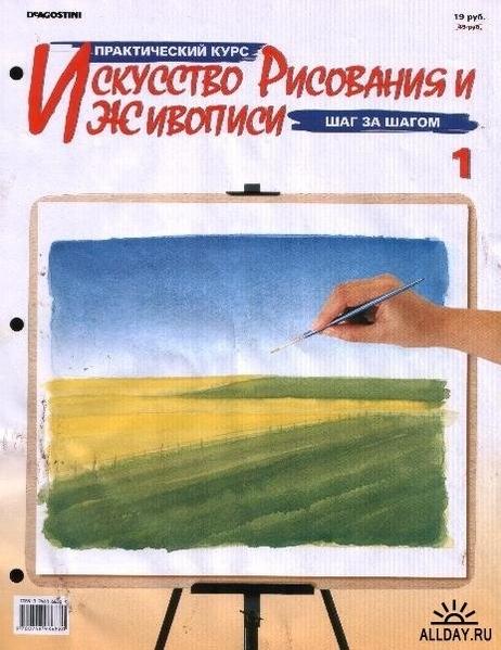 ИСКУССТВО РИСОВАНИЯ И ЖИВОПИСИ В этом журнале вы найдете уроки изобразительного искусства — теорию...
